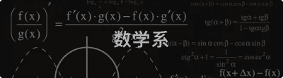 数学系.png