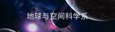地球与空间科学系.png